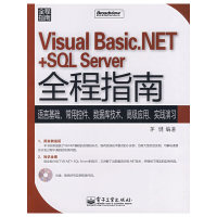 Visual Basic.NET+SQL Server全程指南
