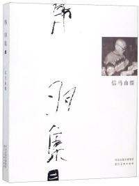 信马由缰/韩羽集