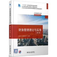 财务管理理论与实务(第2版)