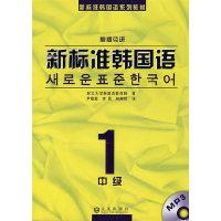 新标准韩国语 中级1