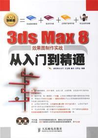 3ds Max 8从入门到精通