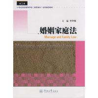 婚姻家庭法(21世纪普通高等学校高职高专法学精品教材)(Marriage and Family Law)