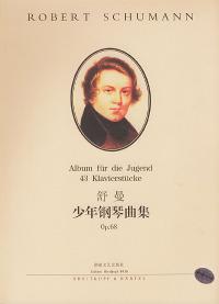 舒曼少年钢琴曲集(Op.68)
