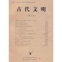 古代文明 第2卷