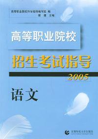 高等职业院校招生考试指导(2005)·语文