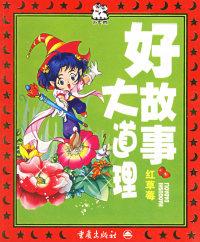 好故事 大道理(全套四册)(注音版)