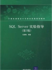 SQL Server实验指导(第3版)