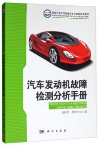 汽车发动机故障检测分析手册