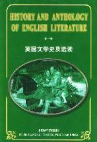 英国文学史及选读(第一册)