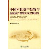 中国不良资产处置与金融资产管理公司发展研究