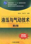 液压与气动技术(第二版)(免费提供电子教案)