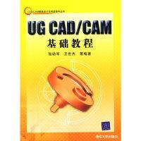 UG CAD/CAM基础教程