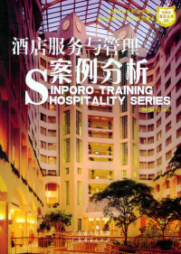 酒店服务与管理案冽分析——新博亚酒店丛书