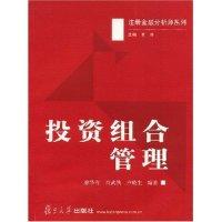 投资组合管理(注册金融分析师系列)