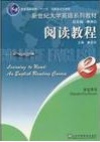 新世纪大学英语 (2)阅读教程(学生用书)