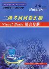 二级考试试卷汇编:Visual Basic语言分册(2006-2009)
