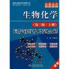 生物化学同步辅导及习题全解(第三版 上册)