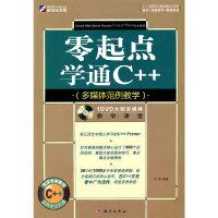 零起点学通C++