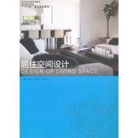 居住空间设计-