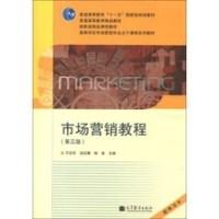 市场营销教程-(第三版)