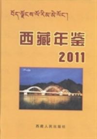 西藏年鉴:2011
