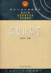 信息计量学(内容一致,印次、封面或原价不同,统一售价,随机发货)