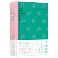 美国山川风物四记:春满北国