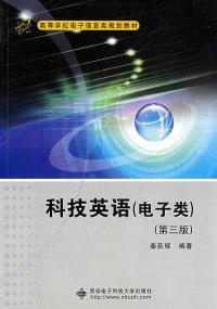 科技英语(电子类)(第三版)(内容一致,印次、封面或原价不同,统一售价,随机发货)