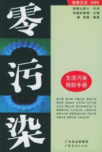 零污染/健康优选系列丛书