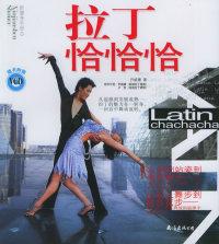 拉丁恰恰恰(附VCD光盘一张)——新健身手册