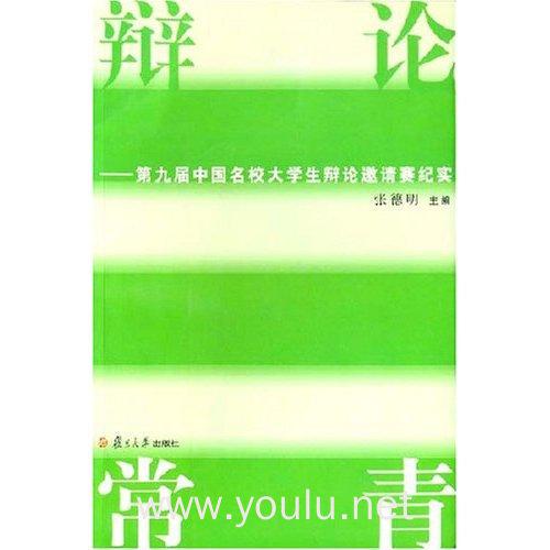 辩论常青(第9届中国名校大学生辩论邀请赛纪实)