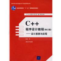 C++程序设计教程(修订版)——设计思想与实现