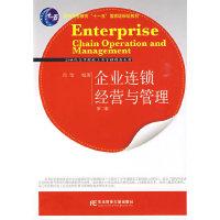 企业连锁经营与管理(第二版)