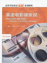 英语电影视听说 语言文化类 (内容一致,印次、封面或原价不同,统一售价,随机发货)