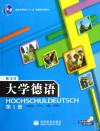 大学德语1(第3版)   (内容一致,印次、封面、原价不同,统计售价,随机发货)