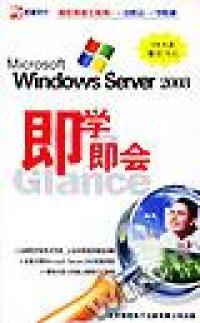 即学即会Microsoft Windows Server2003(中文版)(软件)