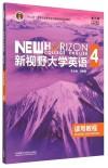 新视野大学英语读写教程4(第三版)(内容一致,印次、封面或原价不同,统一售价,随机发货)