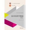 技术经济学概论-(第四版)