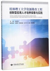 桂林理工大学资源勘查工程创新型应用人才培养探索与实践