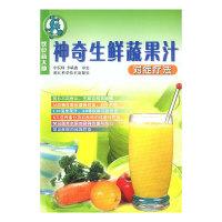 神奇生鲜蔬果汁对症疗法