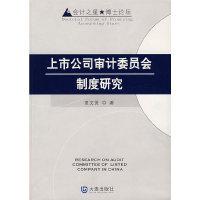 上市公司审计委员会制度研究
