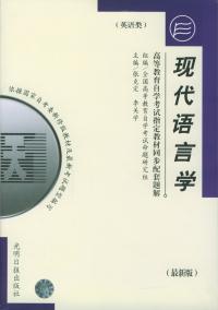 高等教育自学考试指定教材同步配套题解(最新版)英语类(二):现代语言学