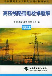 高压线路带电检修题解——全国供用电工人技能培训教材題解集(高级工)