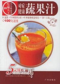 对症健康蔬果汁