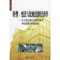 转型、变化与比较法律经济学 ——(本土化语境中法律经济学理论思维空间的拓展)/国际金融法论(国际金融