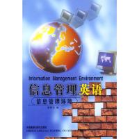信息管理英语--信息管理环境