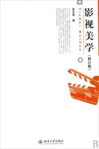 影视美学(修订版)(内容一致,印次、封面或原价不同,统一售价,随机发货)