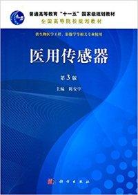 医用传感器(第3版)(供生物医学工程、影像学等相关专业使用)