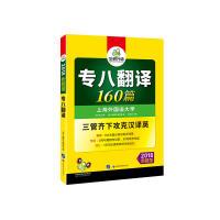 (2018)专八翻译160篇