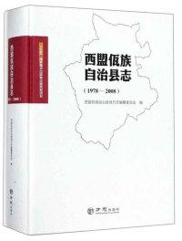 西盟佤族自治县志(1978-2008)(精)
